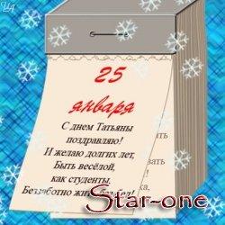 Администрация сайта Star-one поздравляет студентов с Праздником
