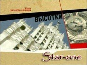 Советская империя-Высотки(2006) TVRip