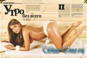 Оксана Почепа (Фото)