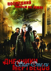 Дневники мертвецов / Diary of the Dead(2007)DVDRip