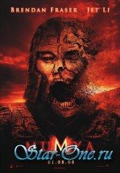 Мумия: Гробница императора драконов DVDrip