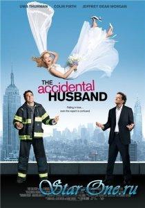 Случайный муж / The Accidental Husband (2008)
