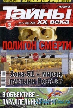 Тайны ХХ века №10 (май 2009)