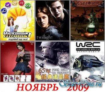 Мобильные новинки (Ноябрь 2009)