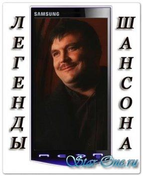 Легенды русского шансона (часть 1)