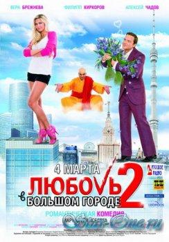 Любовь в большом городе 2 (2010) MP4/CAMRip