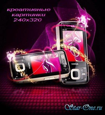 Креативные обои для мобилки
